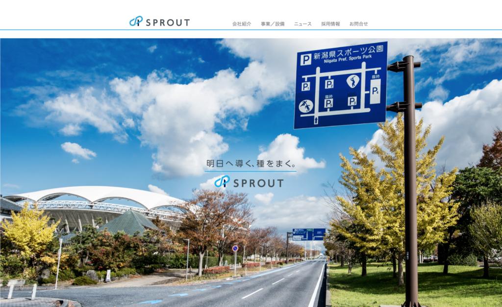 株式会社スプラウト ウェブサイトを公開しました。